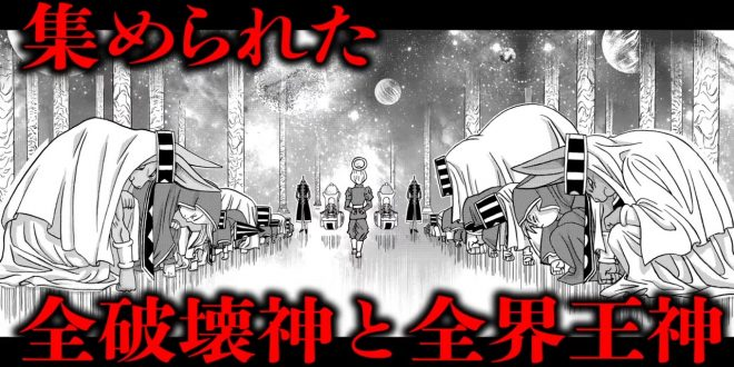 """Súper Dragon Ball: El trailer HD de """"El arco de la supervivencia del Universo"""""""